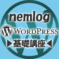 【WP講座】2-2.WordPressの手動インストール