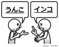 俺が正しい!? ~コミュニケーションエラーに対する考察~