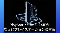 PlayStation5か!?SIEが次世代プレイステーションに言及