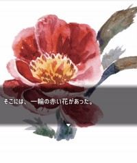 💐Re: 一輪の赤い花💐(最終回)