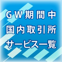 GW期間中 国内取引所サービス一覧