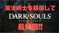 [ほなねむGames]DARK SOULS REMASTERED プレイ動画 Part 33~37[最終回]
