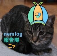 【nemlog報告隊】ほなねむ隊員の報告!(`・ω・´)ゞ 2019/4/1~4/14報告分
