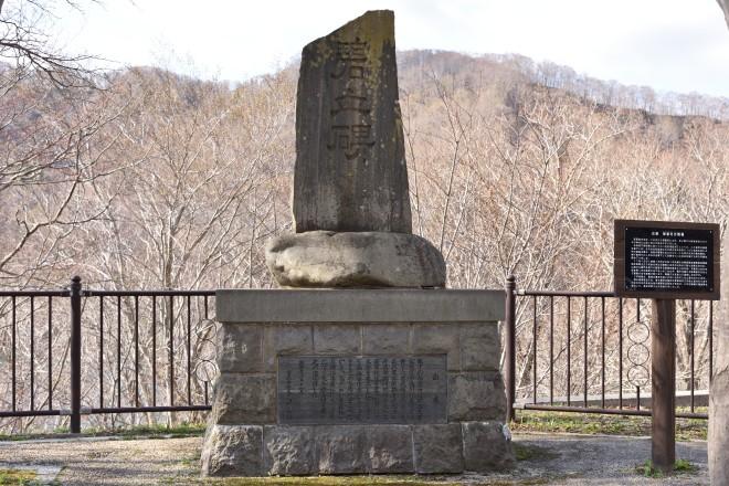 稲倉石古戦場の碧血碑