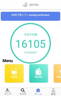 16000歩!