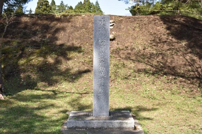 戸切地陣屋跡碑