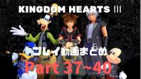 [ほなねむGames]KINGDOM HEARTS Ⅲ プレイ動画 Part 37~40