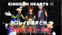 [ほなねむGames]KINGDOM HEARTS Ⅲ プレイ動画 Part 41~44
