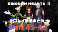 [ほなねむGames]KINGDOM HEARTS Ⅲ プレイ動画 Part 45~48