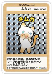 ネモナカード『ネムカちゃん』配布中【NEMONA】