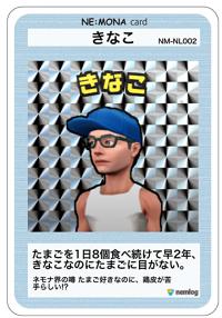 きなこさんのネモナカード配布中!