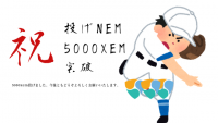 祝!投げnem、5000XEM突破!!