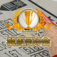 【競馬同好会】 第133回 目黒記念