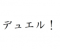 【数学】方程式の物語(前編)