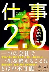本「仕事2.0 人生100年時代の変身力」感想