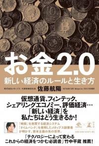 本「お金2.0 新しい経済のルールと生き方」感想