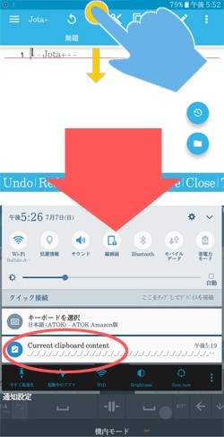 Clipboard Manager呼び出し