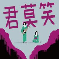 「日本エレキテル連合」を知ってるかい