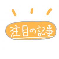 投げ銭ゼロの注目記事!