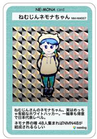 ねむじんさんのネモナちゃんをネモナカードにしたうぇ〜い(● ˃̶͈̀ロ˂̶͈́)੭ꠥ⁾⁾