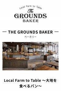 GROUNDS BAKERのパン🍞