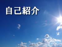 2019年6月下旬の新規参加者の紹介(6/16〜6/30)