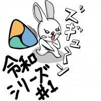 【令和シリーズ】#1 チーム戦結果発表と報酬!