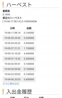 9円台なかなか抜けないですね~。0.1XEMハーベスト