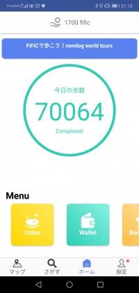FiFiC 最高記録更新したってばよ!!