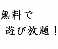 【数学】つくってあそぼ! ~紙とえんぴつだけで作れる自動計算問題生成マシーン!~