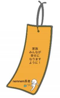 nemlog 七夕
