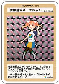 青藤麻希さんのネモナちゃんをネモナカードにしたよ。
