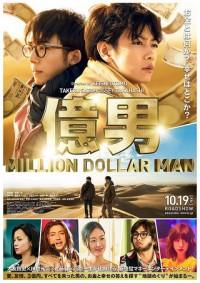 映画「億男」感想