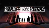 『新人類に支配されても』のアニメを作りました!