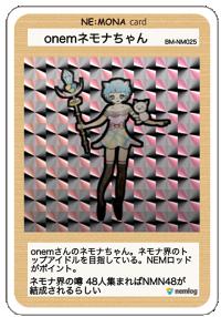onemさんのネモナちゃんをネモナカードにしたよ。