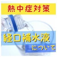 熱中症対策について/経口補水液とは?