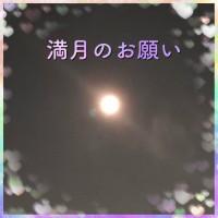 満月のお願いしてきました✨