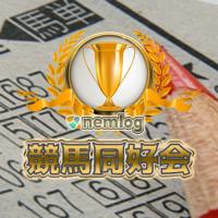 【ネムログケーバ】 第51回 函館2歳ステークス