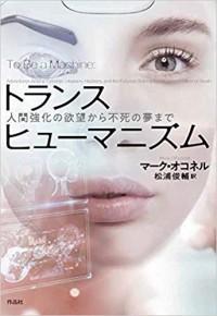 -人体冷凍保存(クライオニクス)と 永遠の命-