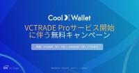 Cool X Wallet貰うぞ〜