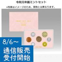 令和元年 造幣局 通常貨幣セット(ミントセット) 通信販売予約受付開始!!
