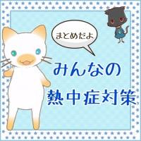 【EP7】みんなの熱中症対策まとめ【感謝】