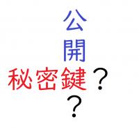 【数学】暗号と鍵の具体例