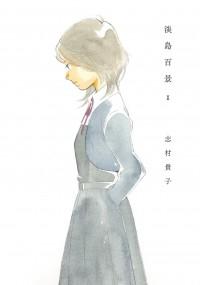 【漫画】歌劇女学校の苛烈で瑞々しい日々を描く『淡島百景』