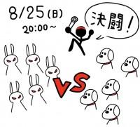 にとねい軍 vs ぷりぬん軍【はじまり編】