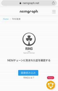 ネムグラァ!!!私の投稿した作品が私の作品だと証明されNEMのブロックチェーンに刻まれました!!!【イベント参加】暗号資産に関する記事の感想を書こう