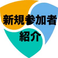 2019年9月の新規参加者の紹介(前編) (9/1〜9/16)
