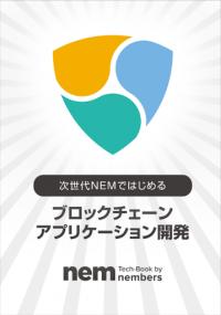 技術書典7にて「次世代NEMではじめる ブロックチェーンアプリケーション開発」を頒布します!