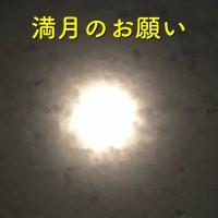 満月のお願い🌕(2019.9.14)