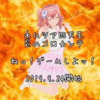 【ネムバト予告】ネムツア四天王「炎のコロカンテ」戦!